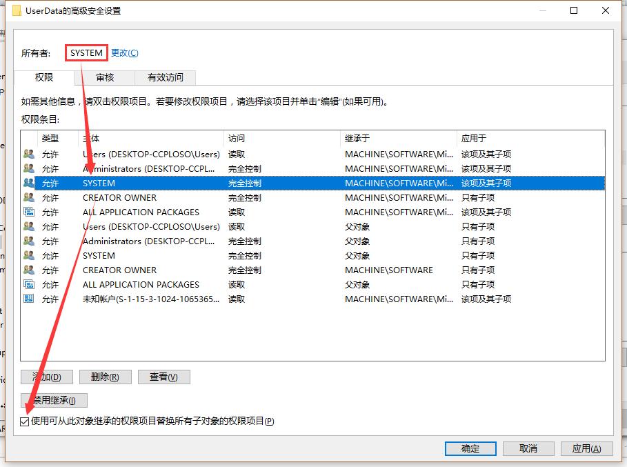 安装软件出现Error 1402的解决方法 教程资料 第6张