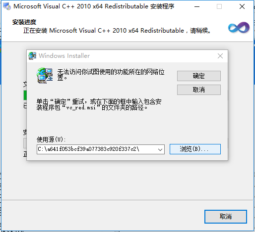 安装Visual C++出现无法访问你试图使用的功能所在的网络位置解决方法