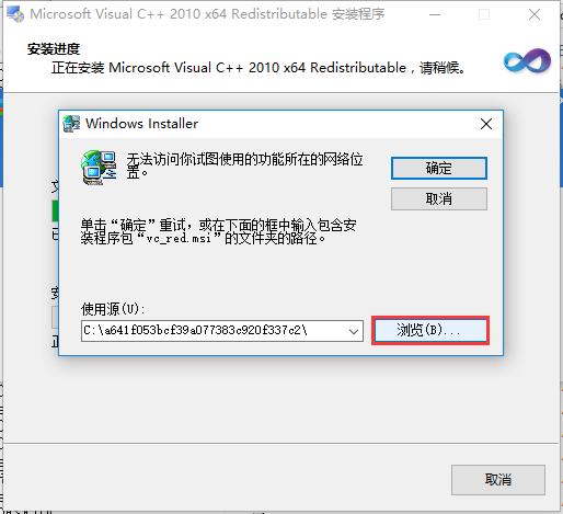 安装Visual C++出现无法访问你试图使用的功能所在的网络位置解决方法 教程资料 第3张