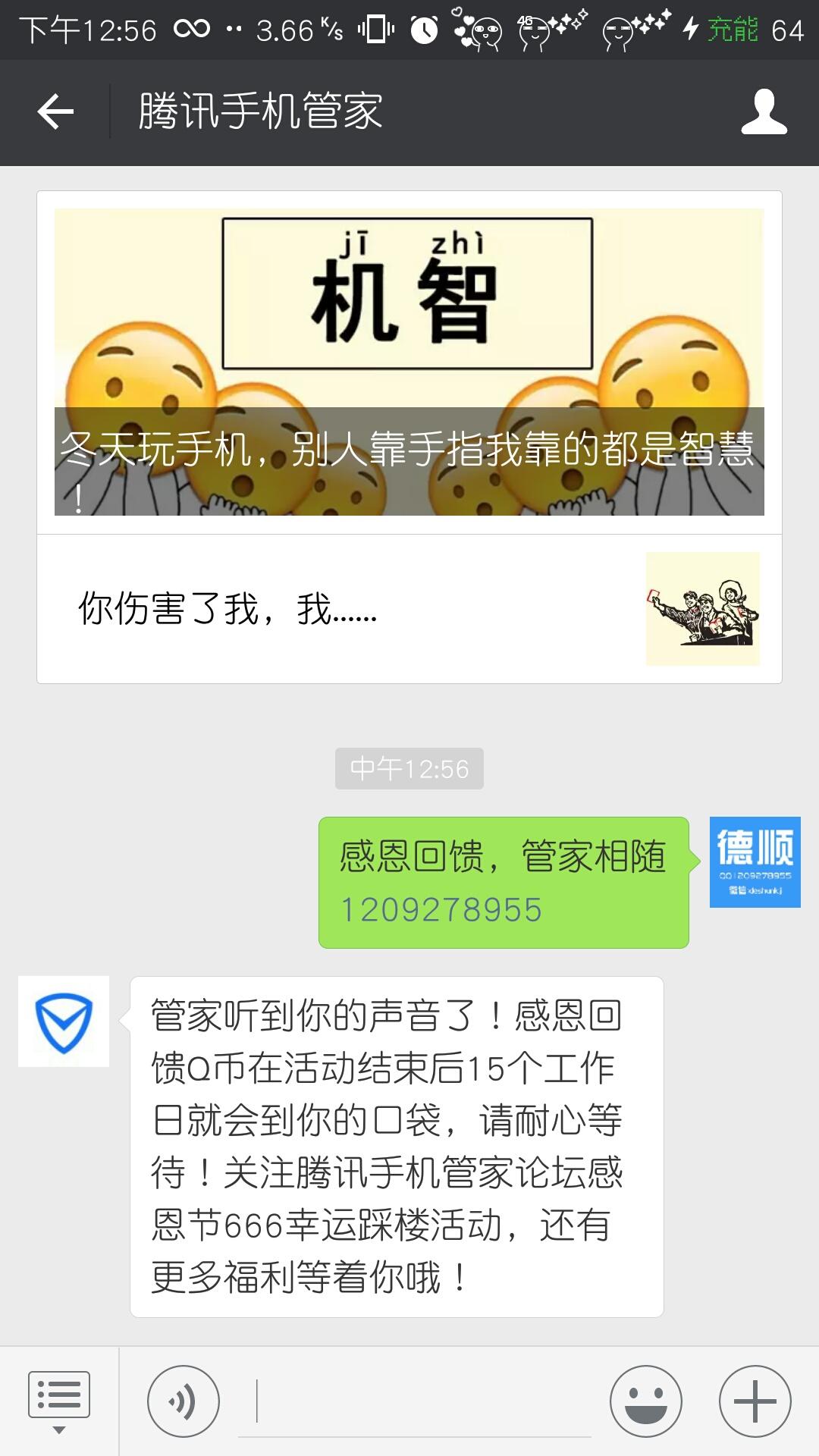 腾讯手机管家微信回复得2-20Q币,抢楼赢666Q币奖励! 活动线报 第2张
