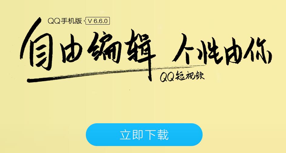 手机QQ6.6正式版更新 官网即可下载(附地址)!