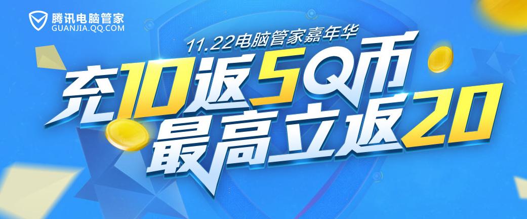 QQ电脑管家活动充10Q币返5QB 充20Q币返20QB。