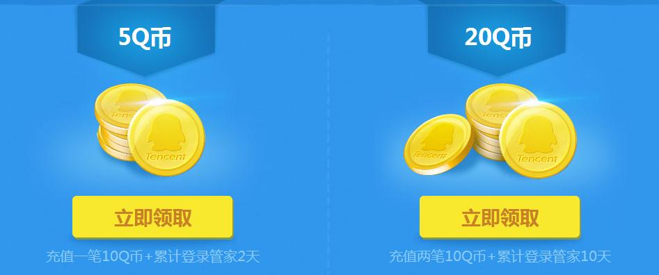 QQ电脑管家活动充10Q币返5QB 充20Q币返20QB。 活动线报 第2张