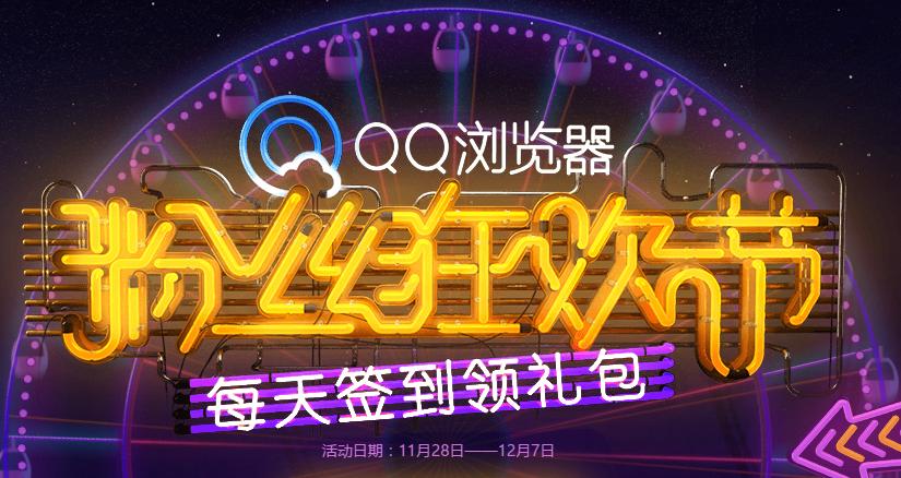 QQ浏览器粉丝狂欢节每天签到领Q币、黄钻、现金礼包 活动线报 第2张