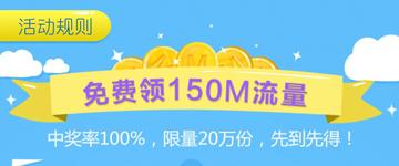 中国移动免费领150M流量
