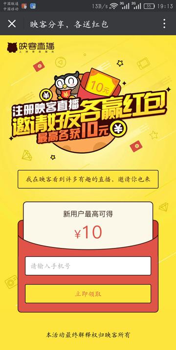 映客新用户注册领红包 最高10元 微信提现 活动线报 第2张