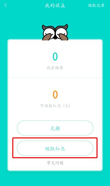 映客新用户注册领红包 最高10元 微信提现 活动线报 第5张