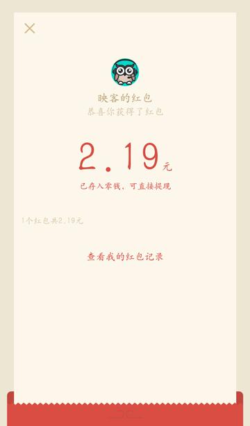 映客新用户注册领红包 最高10元 微信提现 活动线报 第7张