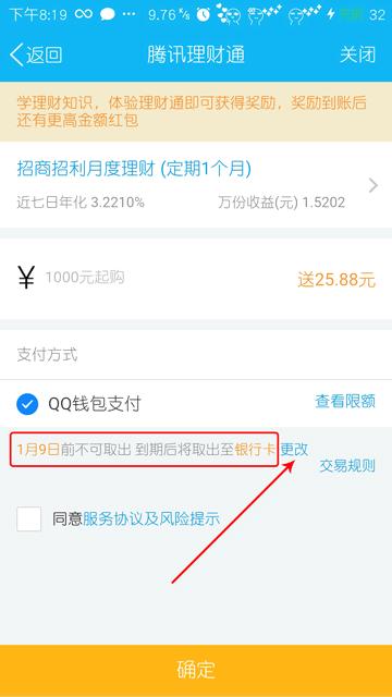 手机QQ 微信各领25.88元理财通定期红包 活动线报 第2张