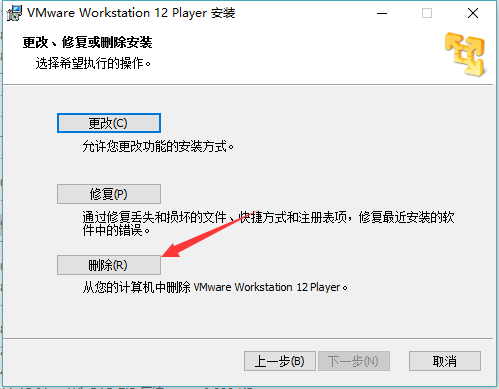VMware Player12虚拟机 完美卸载方法 教程资料 第3张