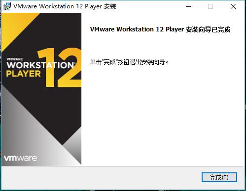 VMware Player12虚拟机 完美卸载方法 教程资料 第4张