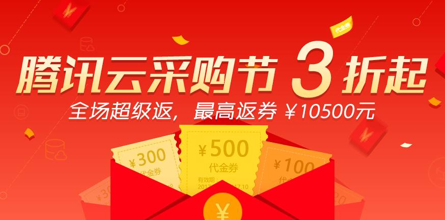 腾讯云采购节 云服务器3折抢 低至19元/月