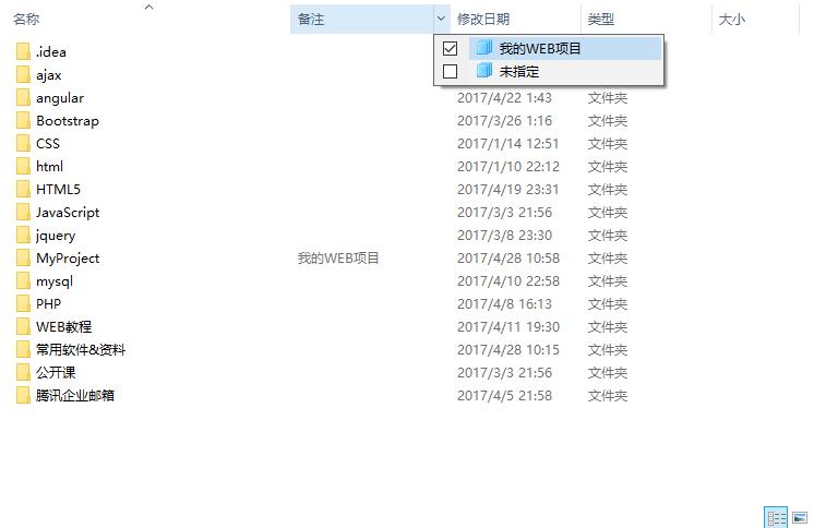 Win10文件夹显示备注信息的设置方法 教程资料 第3张
