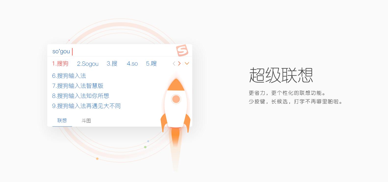 搜狗输入法智慧版3.0 去广告优化版 软件下载 第1张