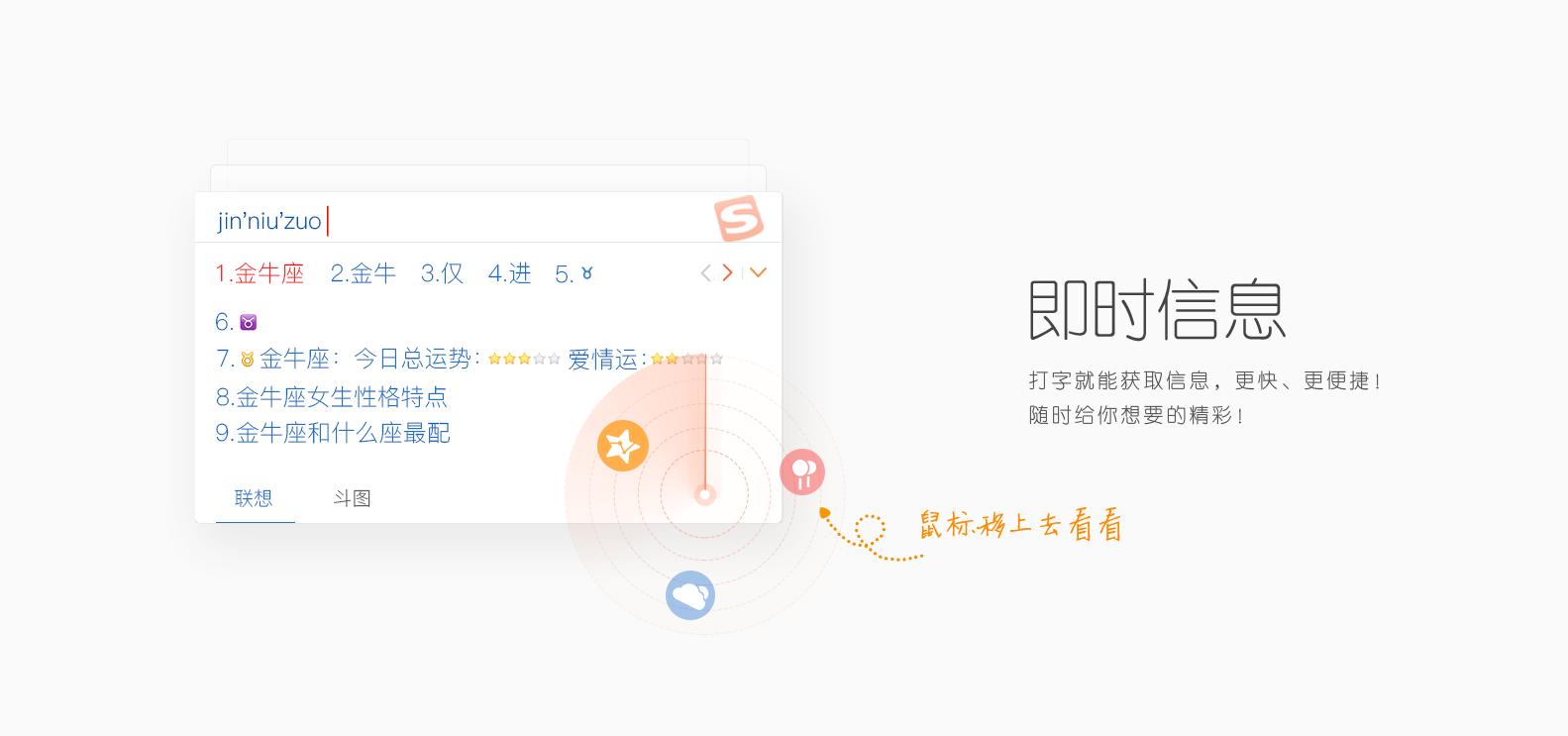搜狗输入法智慧版3.0 去广告优化版 软件下载 第3张