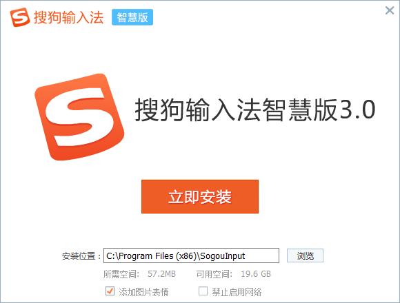搜狗输入法智慧版3.0 去广告优化版 软件下载 第5张