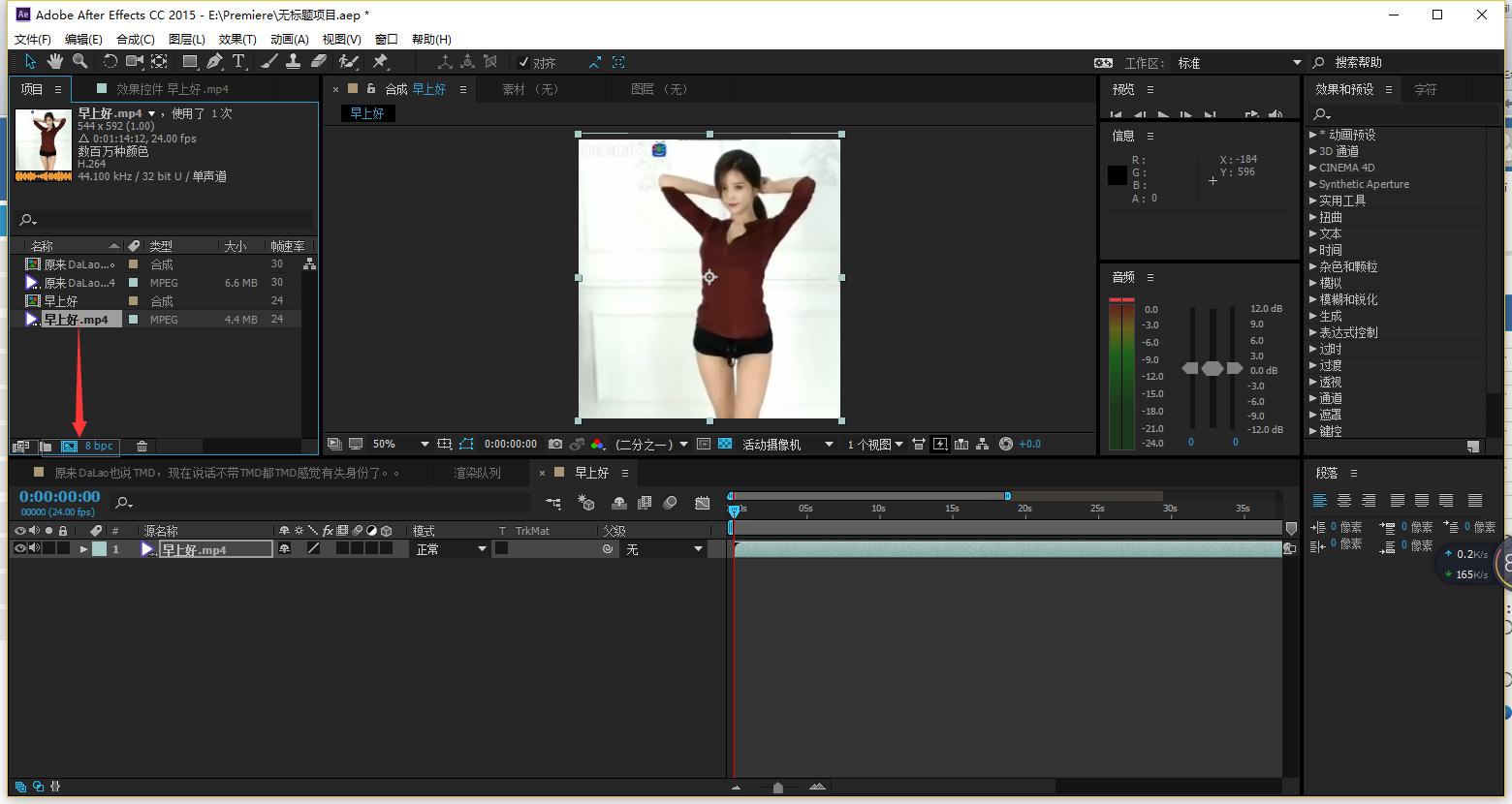 AE快速的去除视频中的台标或水印的方法 教程资料 第1张