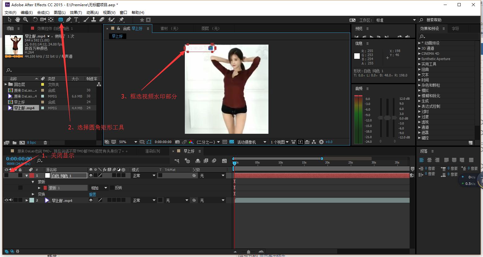 AE快速的去除视频中的台标或水印的方法 教程资料 第3张
