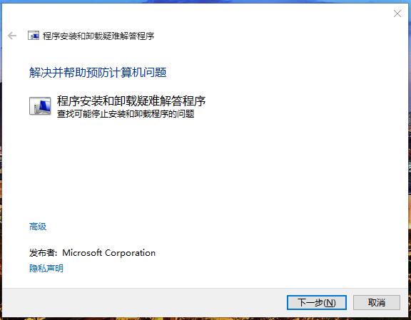 Win10专用Windows Installer清理实用程序 教程资料 第2张