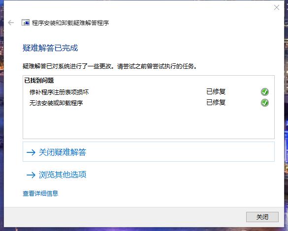 Win10专用Windows Installer清理实用程序 教程资料 第10张