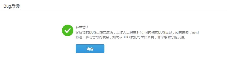 QQ空间小Bug 无法举报 互联网 第5张