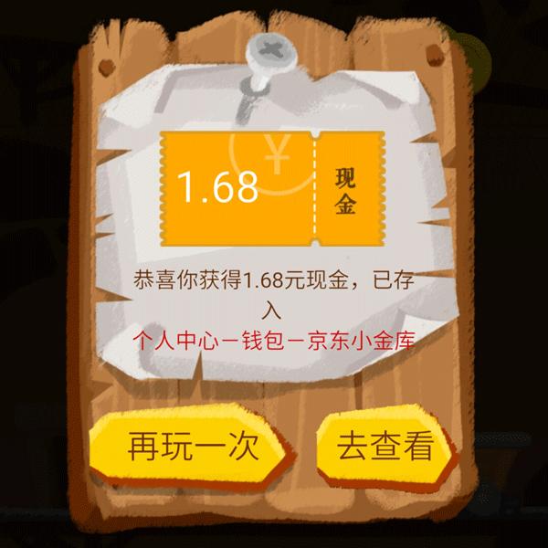 手Q京东618会场 接金币得现金 实测2.44元秒到 活动线报 第2张