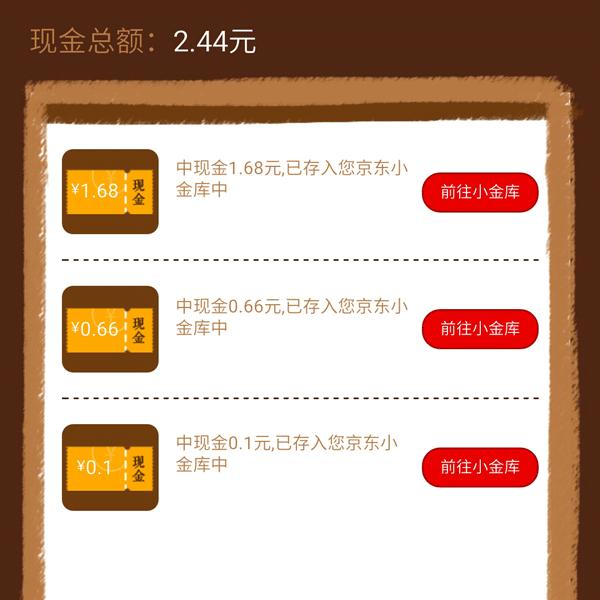 手Q京东618会场 接金币得现金 实测2.44元秒到 活动线报 第3张