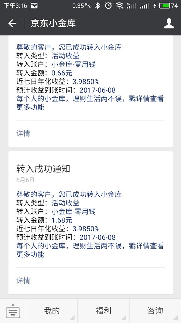 手Q京东618会场 接金币得现金 实测2.44元秒到 活动线报 第4张