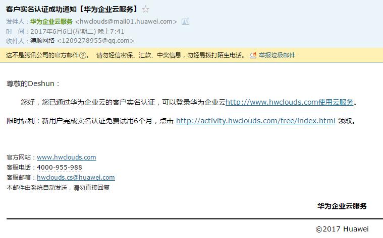 华为云服务器认证成功 已开通服务器