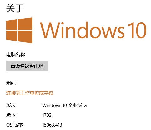Win10专业版/企业版升级到Win10 Enterprise G 企业政府版教程