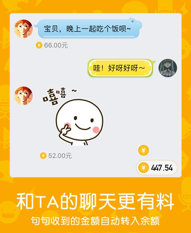 """一键开通QQ新功能""""句有料"""",跟你聊天就得付钱 活动线报 第2张"""