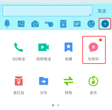 """一键开通QQ新功能""""句有料"""",跟你聊天就得付钱 活动线报 第6张"""