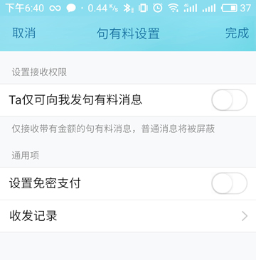 """一键开通QQ新功能""""句有料"""",跟你聊天就得付钱 活动线报 第9张"""
