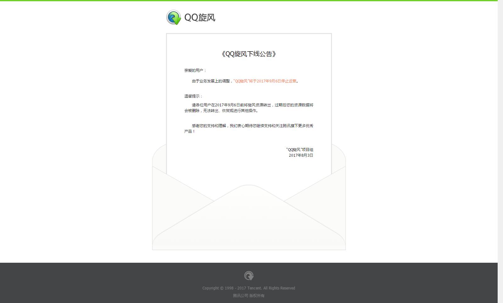 QQ旋风将于2017年9月6日下线