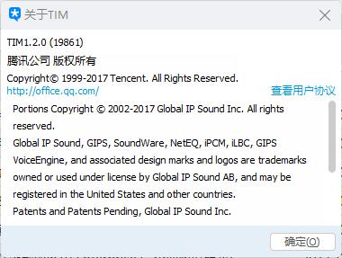 腾讯TIM1.2.0 PC内测版更新:降低内存占用,优化性能 软件下载 第2张