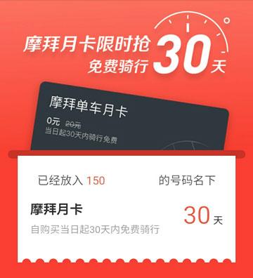 摩拜8月再发30天月卡,每次骑行前2小时免费