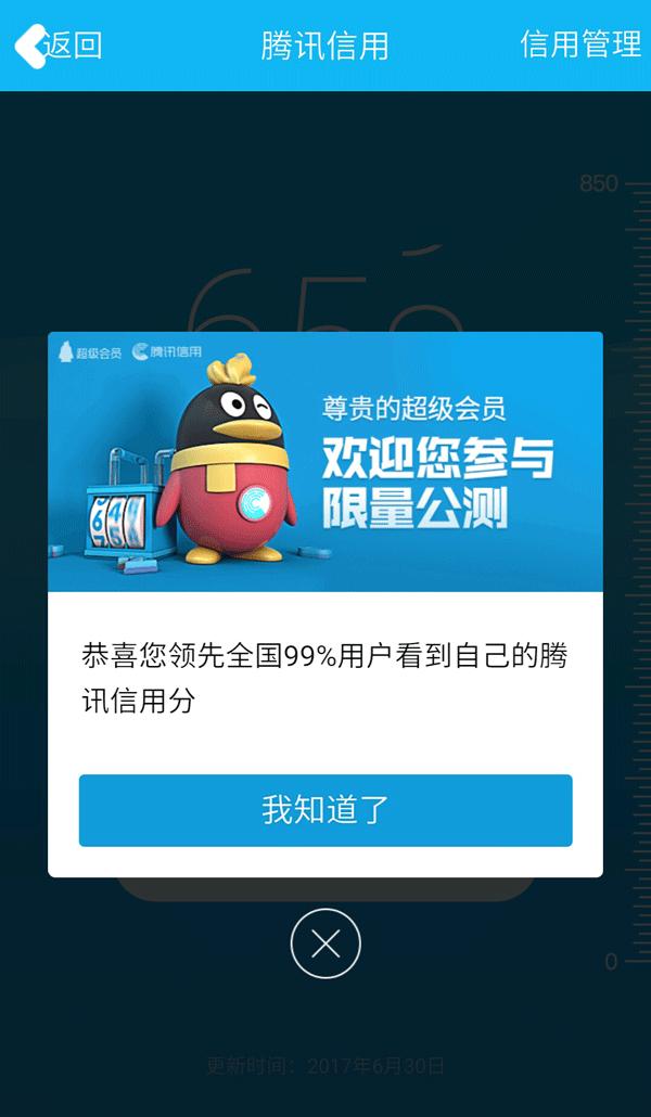 腾讯信用分上线!体验反馈100%领Q币 互联网 第3张