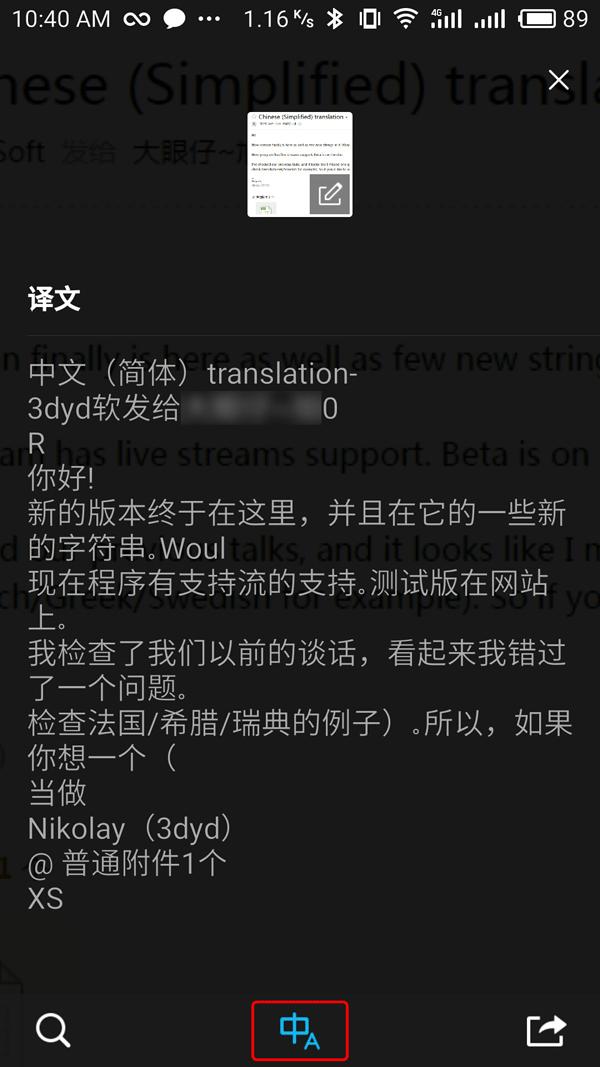 手机QQ新增OCR文字识别功能支持中英互译 互联网 第4张