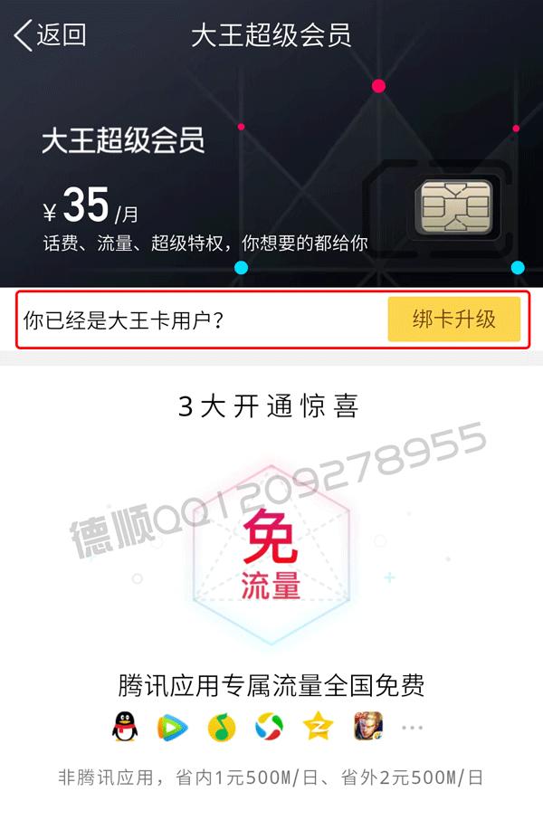 """腾讯推出""""大王超级会员""""卡 月租35元 互联网 第2张"""