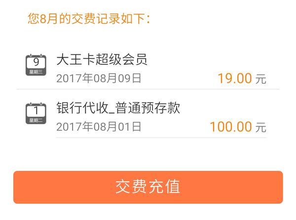 """腾讯推出""""大王超级会员""""卡 月租35元 互联网 第6张"""