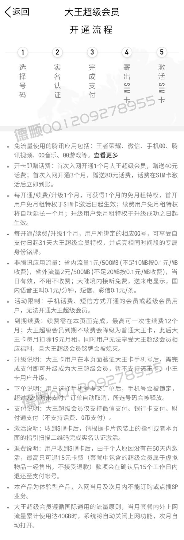 """腾讯推出""""大王超级会员""""卡 月租35元 互联网 第7张"""