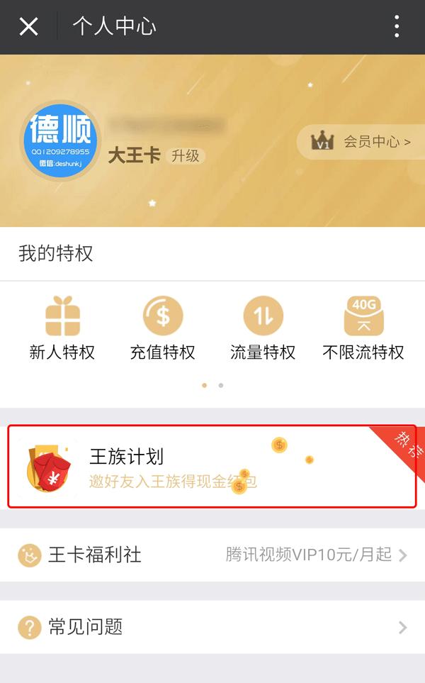 王卡用户每邀请一位好友开通腾讯王卡奖6元现金