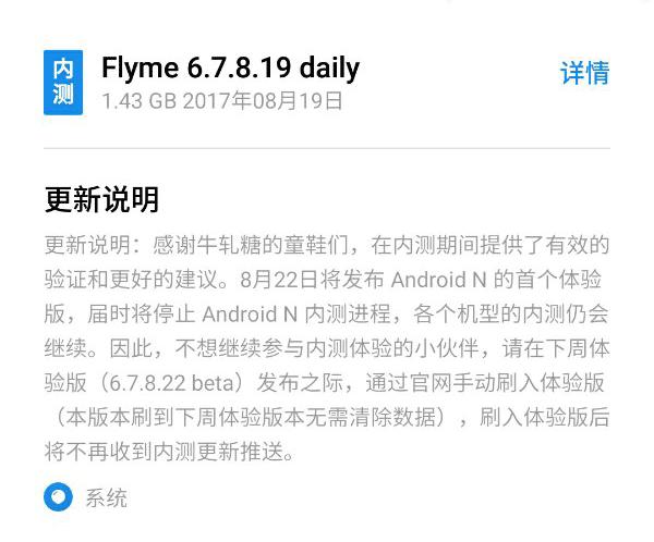 魅族将于8月22日发布Android N首个体验版 互联网 第2张