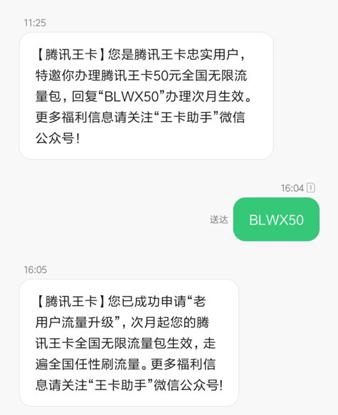 网传腾讯王卡内测无限流量套餐 月租50元 活动线报 第1张