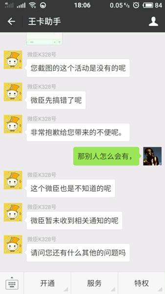网传腾讯王卡内测无限流量套餐 月租50元 活动线报 第4张