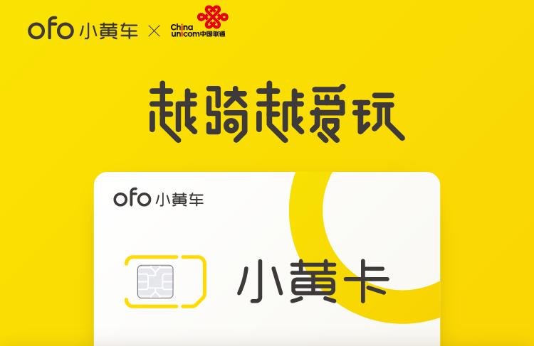中国联通联合ofo推出小黄卡 月租36元