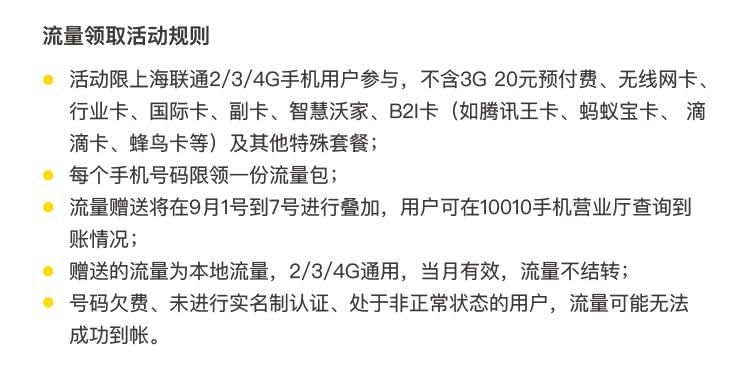 ofo x 上海联通用户免费领800M流量