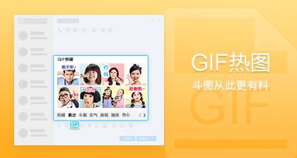 腾讯QQ PC版8.9.5体验版更新发布