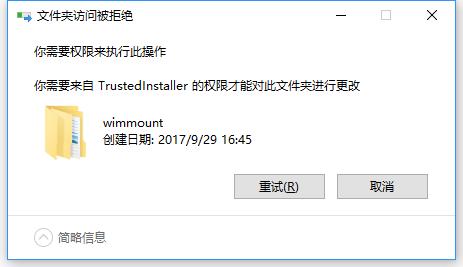 需要来自管理员或XX用户的权限才能对文件进行更改/删除的解决方法