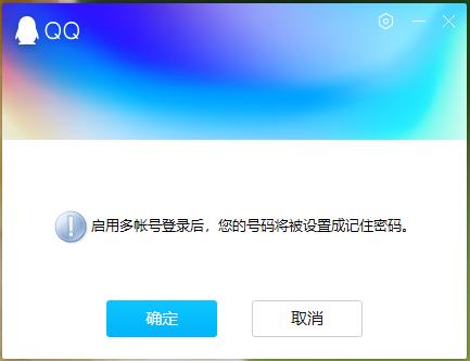 腾讯QQ PC版v9.0 开启众测 界面曝光:UI更美了 软件下载 第3张